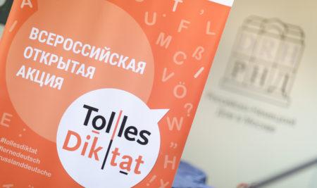 Открылась регистрация на «Tolles Diktat-2020»