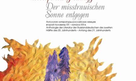 Вебинар «Проза российских немцев второй половины XX — начала XXI века»