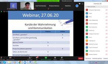 Вебинар «Как организовать и провести онлайн-встречу»
